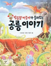 별똥별 아줌마가 들려주는 공룡 이야기