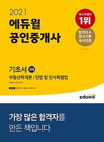 공인중개사 1차 기초서(2021)