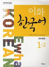 이화 한국어 1-2(일본어판)