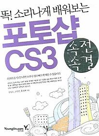 포토샵 CS3