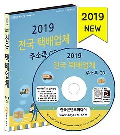 전국 택배업체 주소록(2019)(CD)