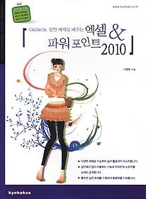 엑셀 파워포인트 2010
