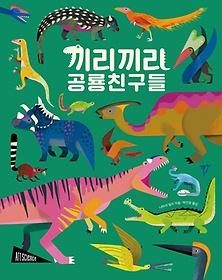 끼리끼리 공룡친구들(보드북)