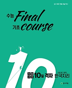 "<font title=""수능 final 기초 course 고등 수능기초 10일 격파 사탐영역 한국지리(2021)"">수능 final 기초 course 고등 수능기초 10...</font>"