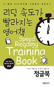 리딩 속도가 빨라지는 영어책. 8: 정글북
