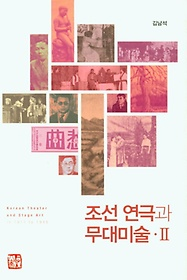 조선 연극과 무대미술. 2