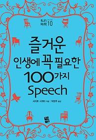 즐거운 인생에 꼭 필요한 100가지 SPEECH