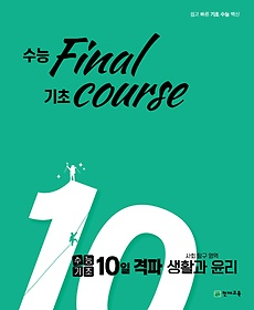 "<font title=""수능 final 기초 course 고등 수능기초 10일 격파 사탐영역 생활과 윤리(2021)"">수능 final 기초 course 고등 수능기초 10...</font>"