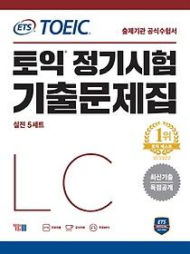 ETS 토익 정기시험 기출문제집 LC 리스닝
