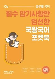 국왕국어 포켓북