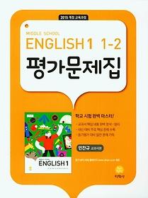 중학 영어 1-2 평가문제집(2021)