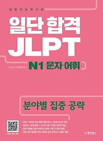 """<font title=""""일단 합격 JLPT 일본어능력시험 N1 문자·어휘"""">일단 합격 JLPT 일본어능력시험 N1 문자·...</font>"""