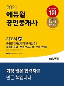 공인중개사 2차 기초서(2021)