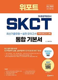 "<font title=""2022 위포트 SKCT SK종합역량검사 통합 기본서"">2022 위포트 SKCT SK종합역량검사 통합 기...</font>"