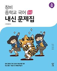 창비 중학교 국어 2-2 내신문제집(2021)