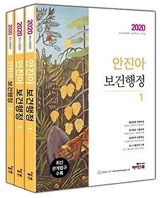 안진아 보건행정 세트(2020)