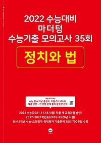 마더텅 고등 정치와 법 수능기출 모의고사 35회(2021)(2022 수능대비)