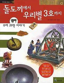 돌도끼에서 우리별 3호까지(개정판)