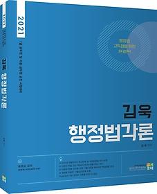 김욱 행정법각론(2021)