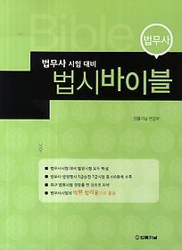 법시바이블(법무사 시험 대비)