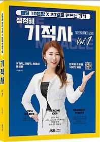 성정혜 영어 기적사 Vol. 1