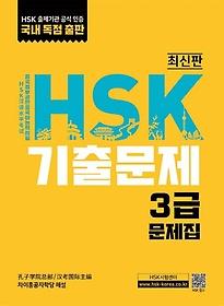 HSK 기출문제 3급(2020)