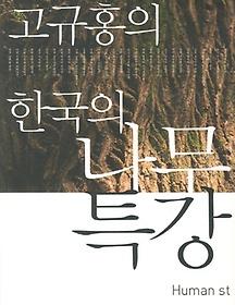 한국의 나무 특강