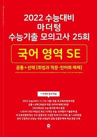 "<font title=""마더텅 고등 국어 영역 SE 공통+선택(화법과 작문·언어와 매체) 수능기출 모의고사 25회(2021)(2022 수능?"">마더텅 고등 국어 영역 SE 공통+선택(화법...</font>"
