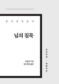 님의 침묵(큰글씨책)(대활자본)