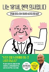 나는 101세, 현역 의사입니다