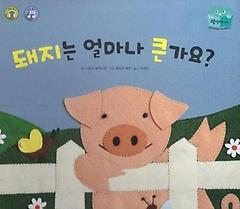돼지는 얼마나 큰가요?
