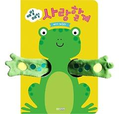 매일 매일 사랑할게: 아기 개구리