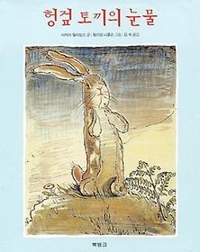 헝겊 토끼의 눈물