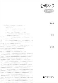 한비자. 3(큰글씨책)