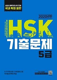 HSK 기출문제 5급(2020)