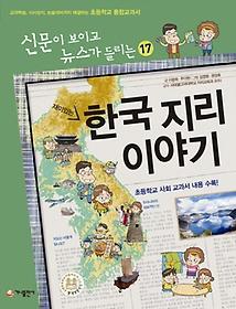 재미있는 한국지리 이야기