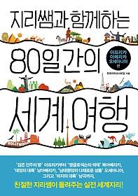 """<font title=""""지리쌤과 함께하는 80일간의 세계 여행: 아프리카 아메리카 오세아니아"""">지리쌤과 함께하는 80일간의 세계 여행: 아...</font>"""