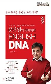 문단열의 영어회화 ENGLISH DNA