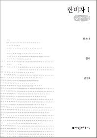 한비자. 1(큰글씨책)