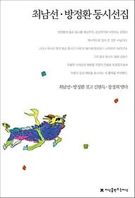 최남선 방정환 동시선집