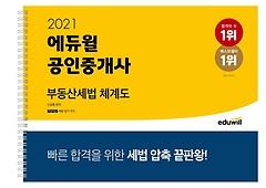 부동산세법 체계도(공인중개사 2차)(2021)