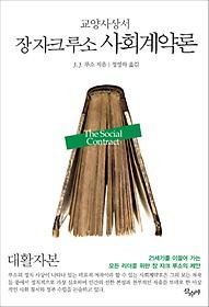 장 자크 루소 사회계약론(대활자본)