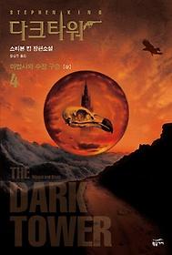 다크 타워. 4: 마법사와 수정 구슬(상)