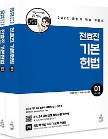 2022 전효진 기본헌법 세트
