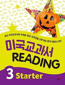 미국교과서 Reading Starter. 3
