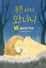 푸른 사자 와니니. 3: 새로운 약속
