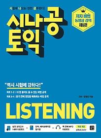 시나공 토익 LISTENING