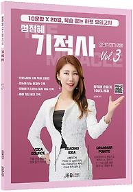 성정혜 영어 기적사 Vol. 3