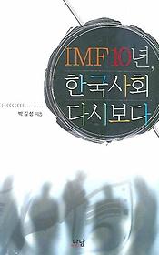IMF 10년 한국사회 다시 보다