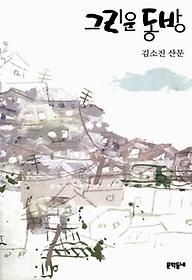 그리운 동방(김소진 전집 6)